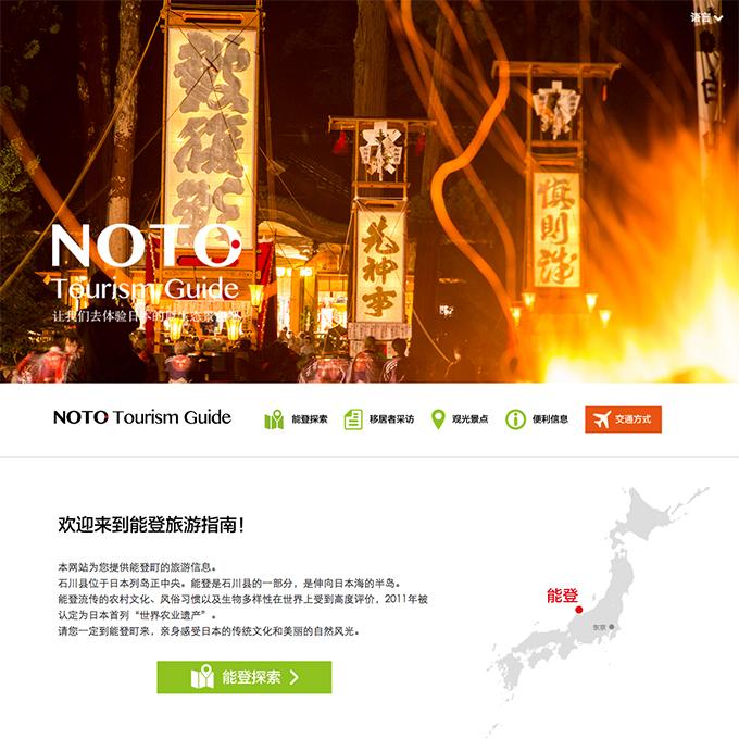 noto_0901